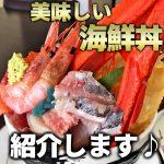 海鮮丼 武平