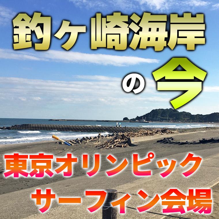 東京オリンピック サーフィン