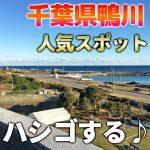 千葉県鴨川 人気スポット ハシゴ